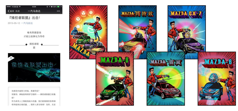 《复仇者联盟2》创意漫画.小马哥形象推广的第二次大制作,利用复仇者联盟2的热映,结合一马车型,构想出操控者联盟,并根据创意制作美漫风格的图文。