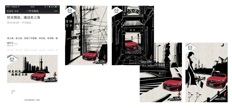 上海车展系列图文之二.此为上海车展创意图文系列之二,与上一期时尚感相反,借用怀旧剪纸风格,打造出别具一格的老上海形象。