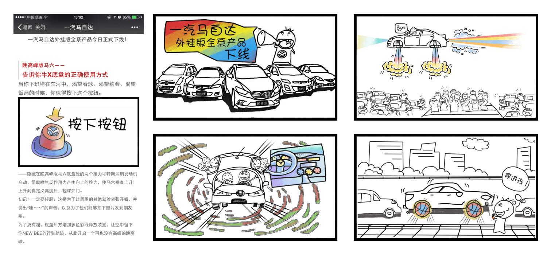 愚人节创意漫画.利用愚人节恶搞的过节气氛,通过4格漫画的形式表现对外挂产品的幻想。