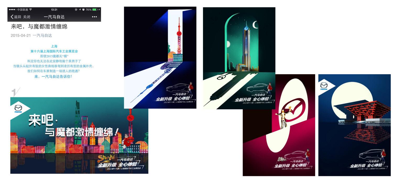 上海车展系列图文之一.上海车展盛大开幕,借用上海的各个知名地标,把马自达与环境融为一体,并推出小马哥与车展的专属形象。